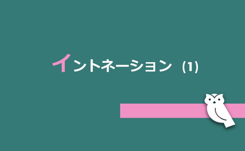 イントネーション (1)