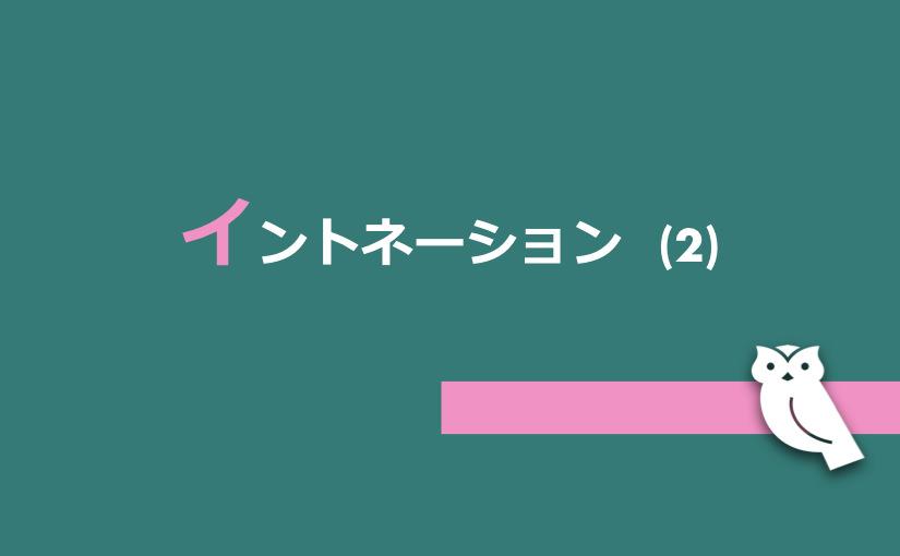 イントネーション (2)