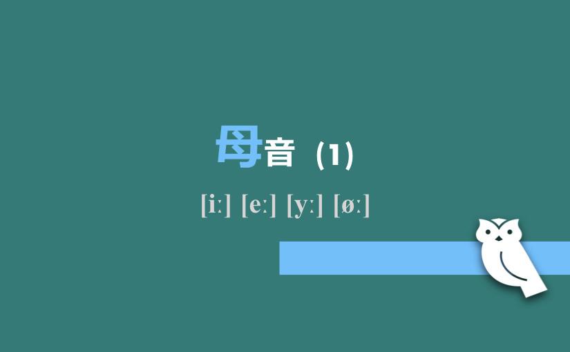 母音(1) [iː] [eː] [yː] [øː]