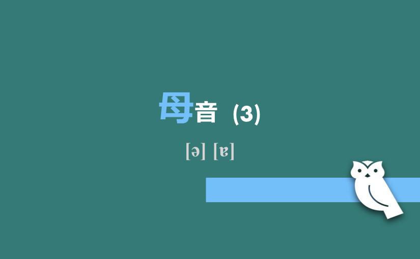 母音(3) [ə] [ɐ]