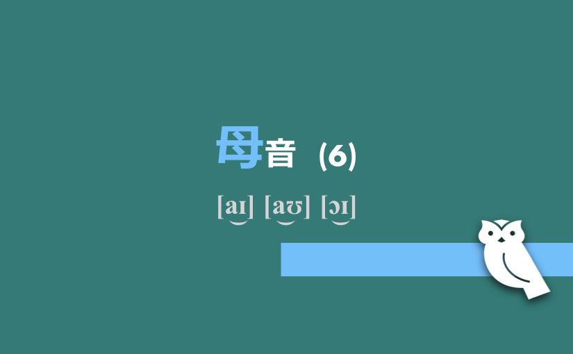 母音(6) [a͜ɪ] [a͜ʊ] [ɔ͜ɪ]