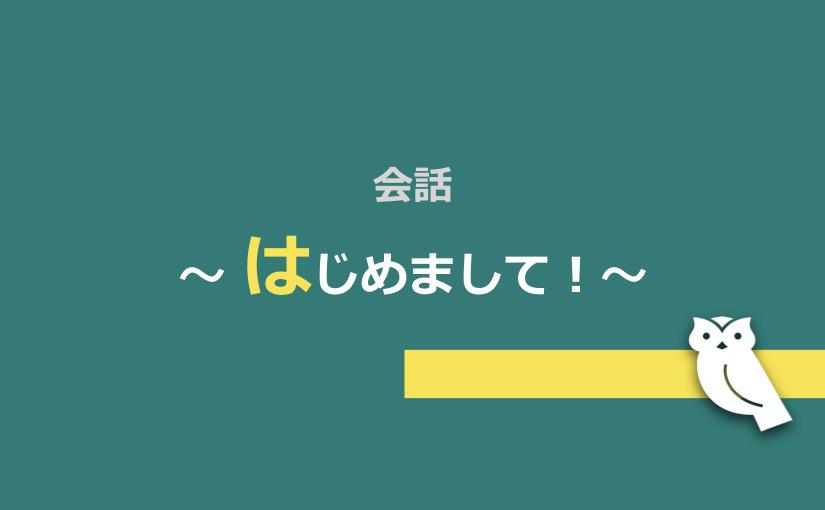 会話 〜はじめまして!〜