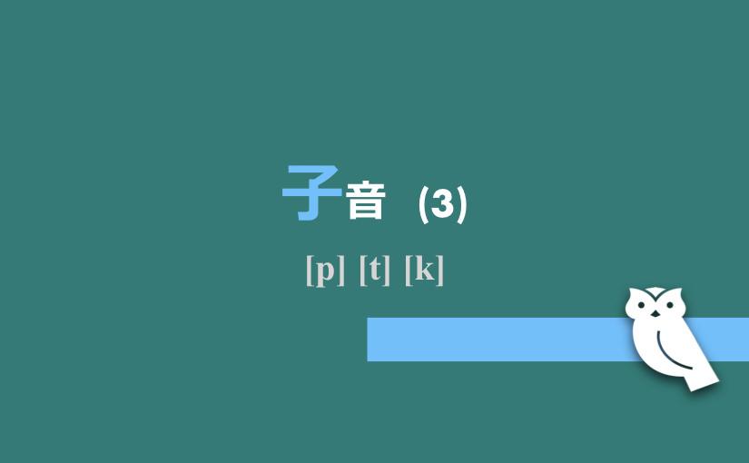 子音(3) [p] [t] [k]