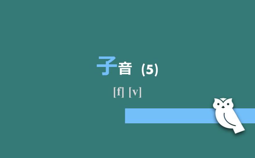 子音(5) [f] [v]