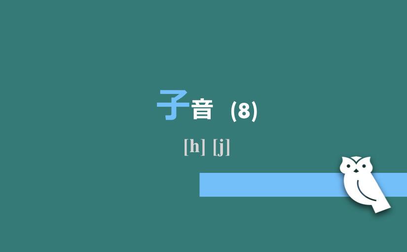 子音(8) [h] [j]