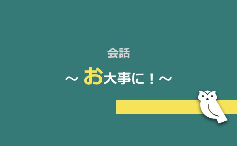 会話 〜お大事に!〜